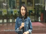 抢回来的光明 名医大讲堂 2017.11.17 - 厦门电视台 00:26:54