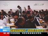 [朝闻天下]江西新余 检察官自制短片 说唱普法受欢迎