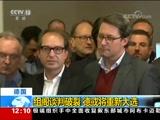 [新闻30分]德国 组阁谈判破裂 德或将重新大选