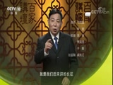《百家讲坛》 20171120 建军大业 4 星火燎原
