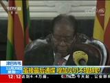 [新闻30分]津巴布韦 虽接最后通牒 穆加贝仍不提辞职