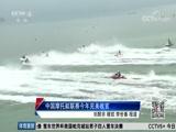 [综合]2017年中国摩托艇联赛在六盘水落下帷幕(晨报)