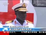 [新闻直播间]和平方舟医院船访问坦桑尼亚