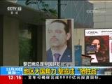 [新闻30分]黎巴嫩总理异国辞职 哈里里将先访埃及 再回黎巴嫩