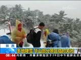 [朝闻天下]陕西 多地降雪 华山部分景区临时关闭