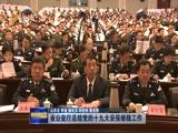 [山东新闻联播]省公安厅总结党的十九大安保维稳工作