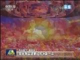 [视频]【众说十九大】谭维维:用作品传承中华优秀传统文化
