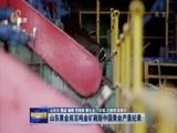 [山东新闻联播]山东黄金双百吨金矿刷新中国黄金产量纪录