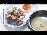 苗准美食 2017.11.20 - 厦门电视台 00:13:39