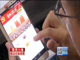 [贵州新闻联播]贵阳:晒党员风采 树学习标杆