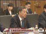 [视频]王勇会见欧洲专利局局长
