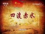 建军大业 5 铁流万里 百家讲坛 2017.11.21 - 中央电视台 00:37:47