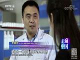 《大地营养师》(3)海外嫁接为双赢 走遍中国 2017.11.22 - 中央电视台 00:25:50