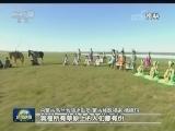 """[视频]牢记使命 永远做草原上的""""红色文艺轻骑兵"""""""