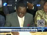 [新闻60分-河南]津巴布韦局势 津巴布韦执政党21日将提交弹劾总统动议