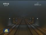 [视频]西成高铁全线拉通 昔日蜀道不再难
