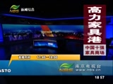 《直播南京》 20171121