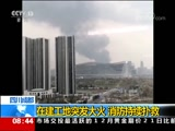 [朝闻天下]四川成都 在建工地突发大火 消防持续扑救