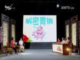 解密胃镜 名医大讲堂 2017.11.21 - 厦门电视台 00:25:51