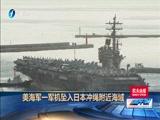 [海峡午报]美海军一军机坠入日本冲绳附近海域