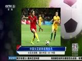 [女足]不敌澳大利亚 中国女足新帅首秀告负(快讯)