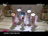 炫彩生活 2017.11.22 - 厦门电视台 00:06:57
