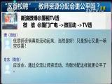 """""""区管校聘"""",教师资源分配会更公平吗? TV透 2017.11.23 - 厦门电视台 00:24:22"""