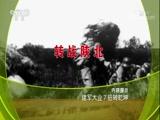 建军大业 7 扭转乾坤 百家讲坛 2017.11.23 - 中央电视台 00:37:04
