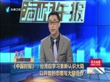 [海峡午报]台媒观察 《中国时报》:台湾应学习重新认识大陆 以开放的态度与大陆合作