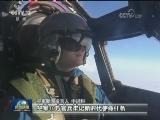 [视频]空军多架轰-6K战机前出岛链战巡南海