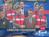 [海峡午报]土耳其已开除150名未遂政变将军