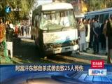 [海峡午报]阿富汗东部自杀式袭击致25人死伤