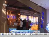 特区新闻广场 2017.11.24 - 厦门电视台 00:23:15
