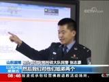 [朝闻天下]特大贩枪案告破 涉全国31省份 查获5吨仿真枪零件 17人被抓