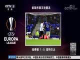 [国际足球]欧联杯第五轮战罢 阿森纳不敌科隆爆冷(快讯)