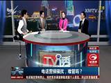 电话营销骚扰,难管吗? TV透 2017.11.24 - 厦门电视台 00:24:58