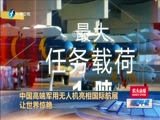 [海峡午报]中国高端军用无人机亮相国际航展让世界惊艳