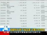 [新闻30分]广东 侦破特大地下钱庄案 涉案200多亿