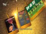 叶永烈:书海躬耕永不辍 玲听两岸 2017.11.25 - 厦门电视台 00:29:15