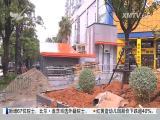 午间新闻广场 2017.11.27 - 厦门电视台 00:21:29
