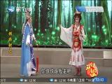 错招驸马(1) 斗阵来看戏 2017.11.28 - 厦门卫视 00:49:50