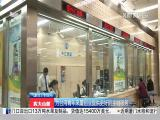 两岸将通过信息共享为台湾青年来厦创业提供更好的金融服务