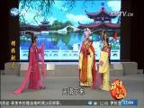 错招驸马(2) 斗阵来看戏 2017.11.29 - 厦门卫视 00:49:32