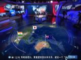 """""""印太梦""""谁的梦? 两岸直航 2017.11.29 - 厦门卫视 00:29:07"""