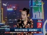 老旧小区水管改造,该如何推动?TV透 2017.11.30 - 厦门电视台 00:24:54