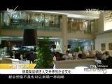 炫彩生活 2017.11.29 - 厦门电视台 00:07:02