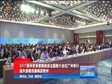 《贵州新闻联播》 20171201