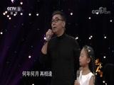 [艺术人生]王备与女儿共同演绎《满城烟花》