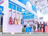 午间新闻广场 2017.12.2 - 厦门电视台 00:21:24