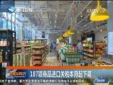 新闻斗阵讲 2017.12.4 - 厦门卫视 00:24:11